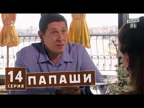 Папаши - комедийный сериал 14 серия в HD (16 серий).
