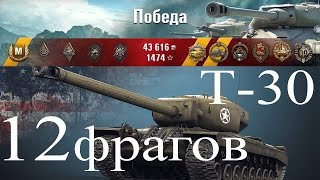 Т30 пт сау в world of tanks | 12 фрагов | Как играть на 9 уровне | выпуск 198