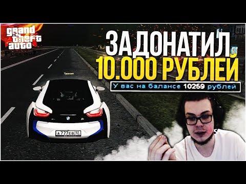 ЗАДОНАТИЛ 10.000 РУБЛЕЙ! П**ДЕЦ! (CRMP | GTA-RP)