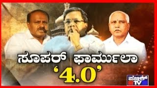 Public TV Special Report | New Formula Of Congress To Counter BJP's Operation..! | Feb 10, 2019