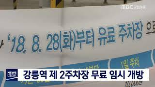 투/강릉역 제 2주차장 무료 임시개방