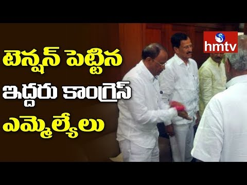 Two Congress MLAs Suspense In Karnataka Floor Test | Telugu News | hmtv