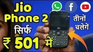 Good news Aapke liye ab JIO Ka phone sirf 501 rupees me