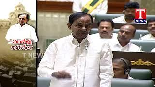 CM KCR Clarifies on  Double Bedroom Houses | Assembly  Telugu