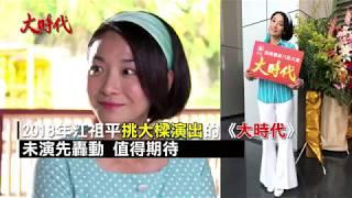 【大時代】演員的演藝大時代—江祖平