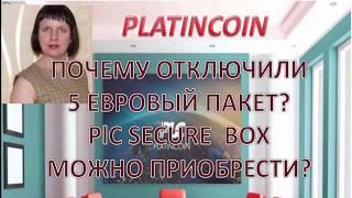 PLATINCOIN. Почему отключили 5 евровый пакет в Платинкоин?  PLC SECURE BOX можно приобрести