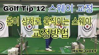 골프  스웨이를 잡아라! 상하 움직임의 스웨이  (후니골프)# Golf Tip 12.