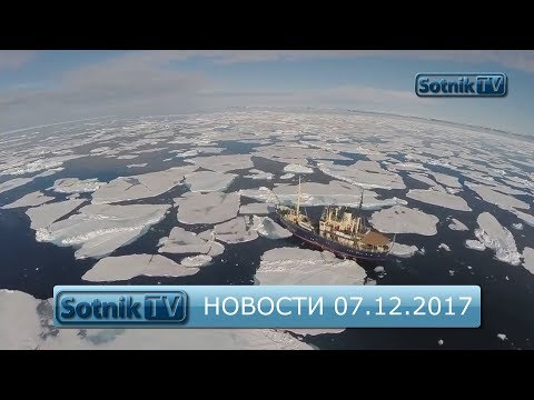 НОВОСТИ. ИНФОРМАЦИОННЫЙ ВЫПУСК 07.12.2017