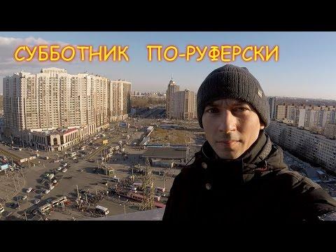 VLOG Субботник по-руферски. Мойка управляемой веб-камеры Mobotix на высоте 70 метров
