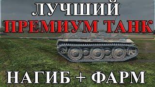 ЛУЧШИЙ ПРЕМИУМ ТАНК ПО СООТНОШЕНИЮ - НАГИБ ФАРМ И ВЕСЕЛЬЕ World of Tanks