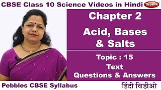 Class 10 | CBSE | NCERT | Science | Ch 2 | Acids, Bases & Salts | T 15 | Text Question Answers