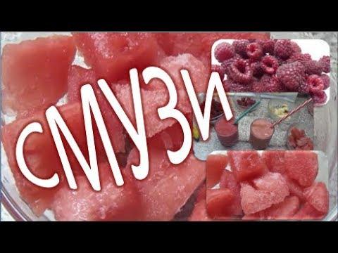 Смузи из арбуза и малины.Рецепты #смузи простые и вкусные.