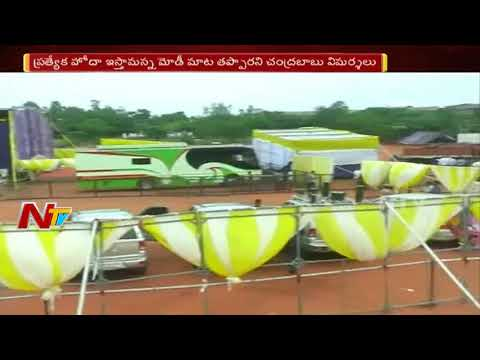 AP CM Chandrababu Naidu To Hold Dharma Porata Deeksha in Vizag Today || NTV