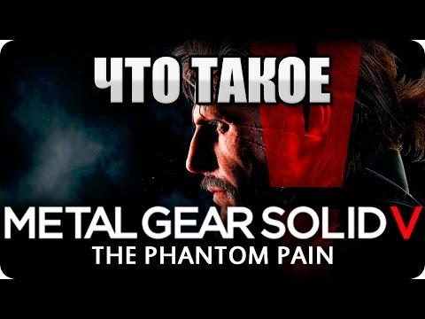 Что такое: Metal Gear Solid V - The Phantom Pain? Большой подробный обзор