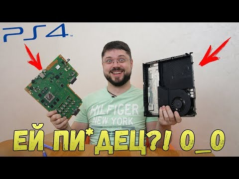 Разобрал PlayStation 4 для улучшения системы охлаждения, помогло ли? 😂