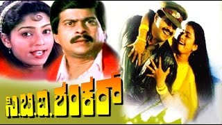 Govindaya Namaha - C B I Shankar 1988: Full Kannada Movie