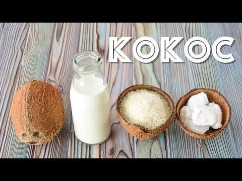 КАК из КОКОСА сделать МАСЛО, МОЛОКО и кокосовую СТРУЖКУ?