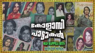 കോളാമ്പി പാട്ടുകൾ| Mappila Pattukal Old Is Gold | Malayalam Mappila Songs | Pazhaya Mappila Pattukal