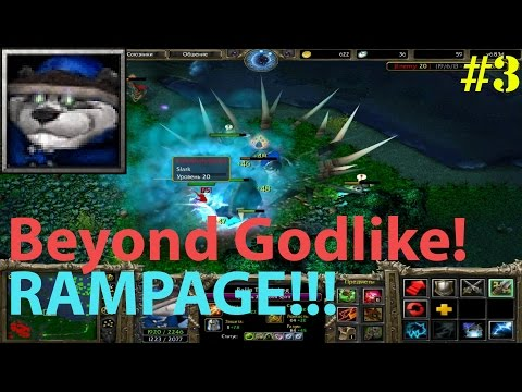 DoTa 6.83d - НЕУЛОВИМЫЙ ШТОРМ | RAMPAGE! ★ Beyond GODLIKE! #3