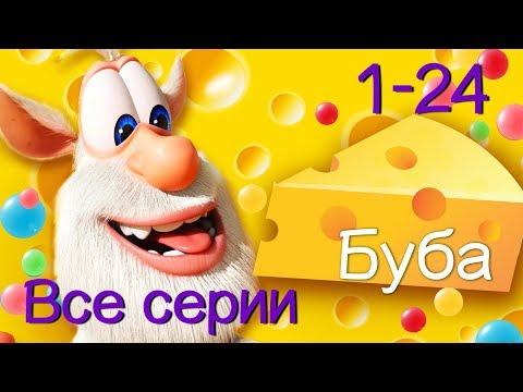Буба - Все серии подряд  (1-24) Сборник мультфильм про бубу 2017 KEDOO мультфильмы для детей