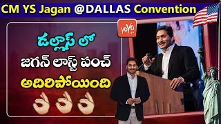 YS Jagan Last Words In Dallas USA | YSRCP NRI | YS Jagan USA Tour