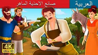 صانع الاحذية الذكى      قصص اطفال   حكايات عربية   Arabian Fairy Tales
