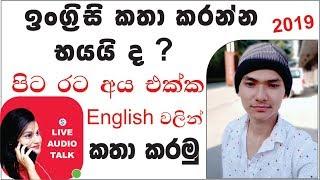 🇱🇰 English වලින් කතා කරමු   Speaking Practice Live English / Sinhala 2019 සිංහලෙන්