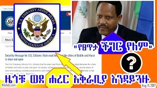 የአሜሪካ ዜጎቹ ወደ ሐረር አቅራቢያ እንዳይጓዙ