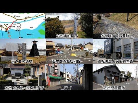 岐阜街道と笠松町の史跡
