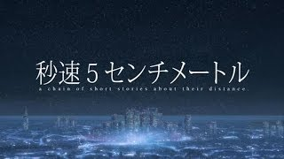 Star Driver - 5 Centimeters Per Second [Anime Music Video]
