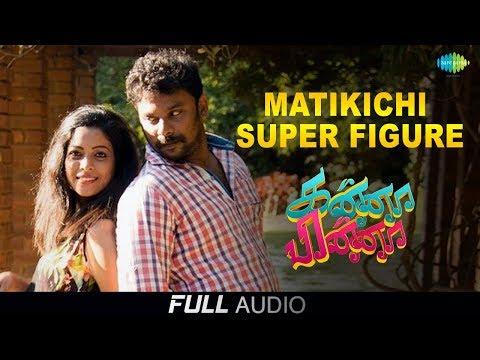 Matikichi Super Figure   Audio   Kanna Pinna   Velmurugan   Roshan Sethuraman   Sridhar Ramasamy