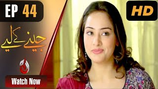 Pakistani Drama | Jeenay ke Liye - Episode 44 | Aaj Entertainment Dramas