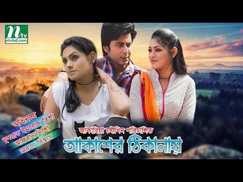 Bangla Natok Akasher Thikanai By Tisha, Afran Nisho, Aruna Biswas