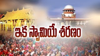 The Fourth Estate | Sabarimala verdict - 16th October 2018