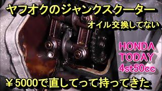 ヤフオクのジャンク、トゥディ不動車5000円で直してって持ってきた(その1)