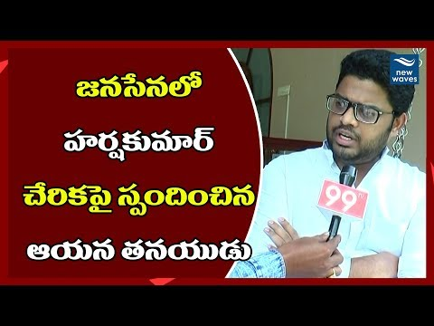 EX MP GV Harsha Kumar Son Sriraj Gives Clarity on His Father Entry Into Janasena Party | New Waves