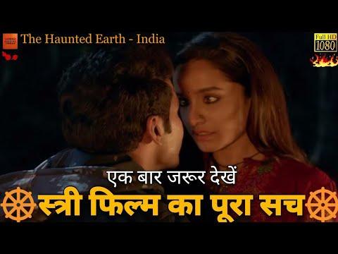 स्त्री मूवी के पीछे की सच्ची कहानी  | Real Story Behind Stree Movie | Bhoot Ki Kahani | Movie Review