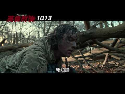 【英倫對決】傳奇回歸預告 10.13(五)│功夫巨星重磅重返好萊塢!
