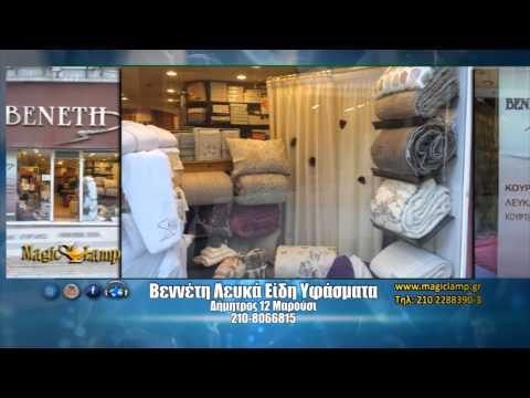 Βενέτη | Λευκά Είδη Έπιπλα Υφάσματα Μαρούσι,εξοπλισμός σπιτιού,κουρτίνες,καθιστικό,υπνοδωμάτιο