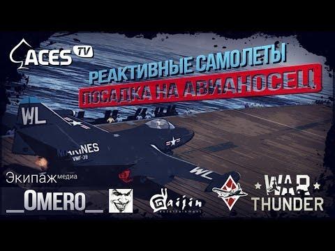 Как посадить реактивный самолет с гаком на авианосец? | War Thunder