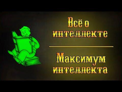 Fallout 4 - Всё об интеллекте | Максимум интеллекта