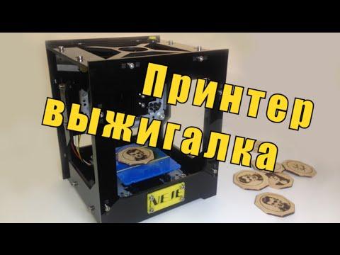 Принтер -  выжигалка