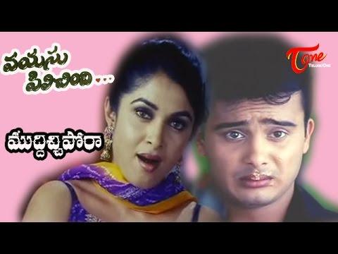 Vayasu Pilichindi Movie Songs   Muddichipora   Sunil   Ramya Krishna video