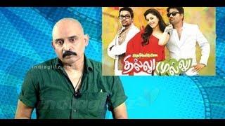 Thillu Mullu 2 - Thillu Mullu 2013 Review | Kashayam with Bosskey | Mirchi Shiva, Prakash Raj, Santhanam | Comedy