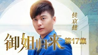 《御姐归来》 第17集 何开心强吻艾米尔 何氏备用金被转出(主演:安以轩、朱一龙)  CCTV电视剧