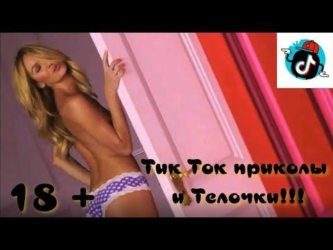 Тик Ток приколы и Телочки!!!