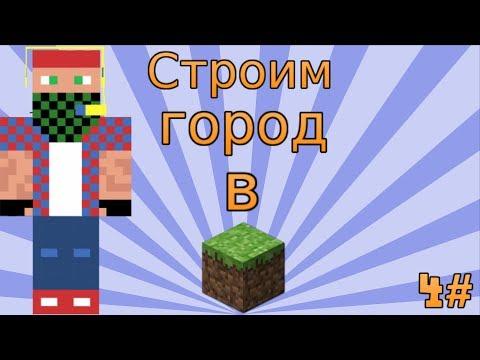 Minecraft-строим город в Maincraft 4#