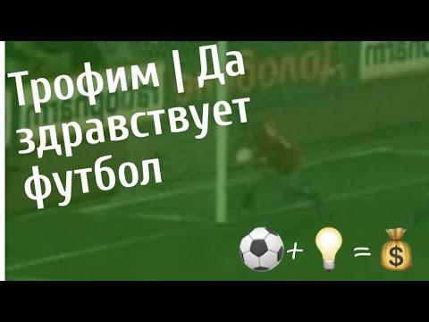 Трофим - Да здравствует футбол