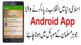 Best Islamic app for Quran Al Kareem And Hadis Sharif learner Urdu/Hindi