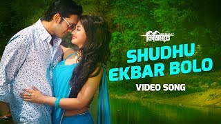 SHUDHU EKBAR BOLO by Porshi, Shahin & Tahsin | Best Romantic Song of 2014 | Full Video Song